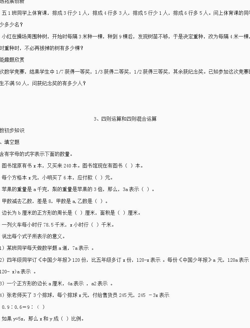 苏教版小学数学六年级下册小升初毕业模拟卷 (6)05