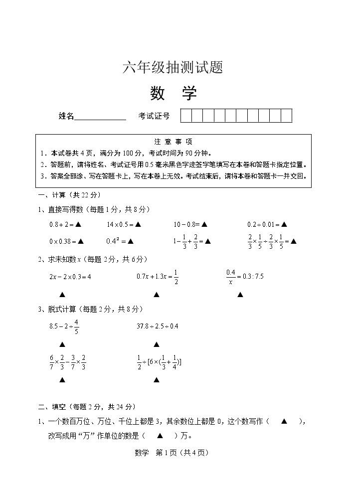 苏教版小学数学六年级下册小升初毕业模拟卷 (14)01