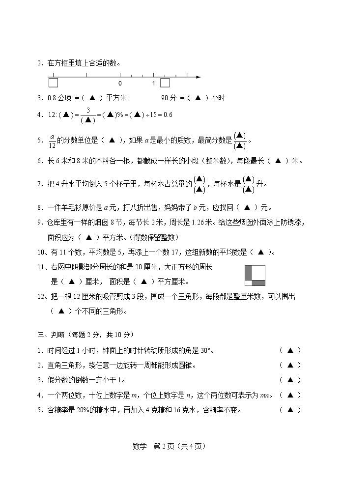 苏教版小学数学六年级下册小升初毕业模拟卷 (14)02