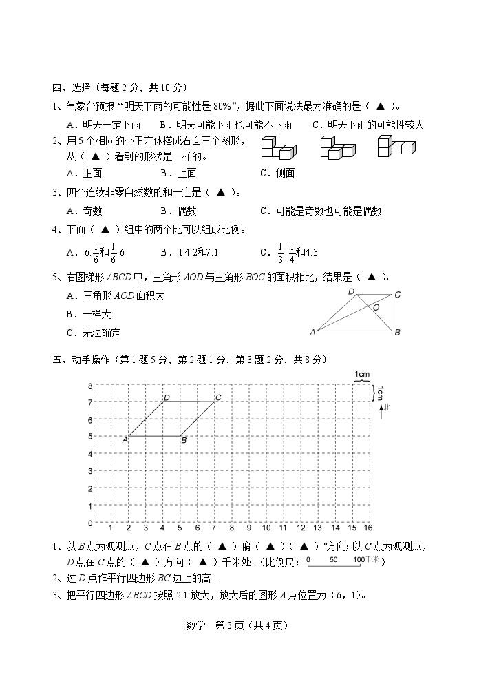 苏教版小学数学六年级下册小升初毕业模拟卷 (14)03