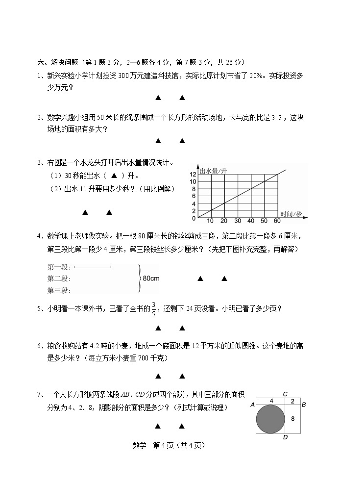 苏教版小学数学六年级下册小升初毕业模拟卷 (14)04