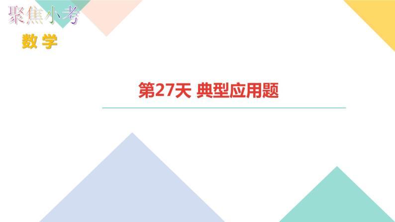 第27天 典型应用题 练习PPT01