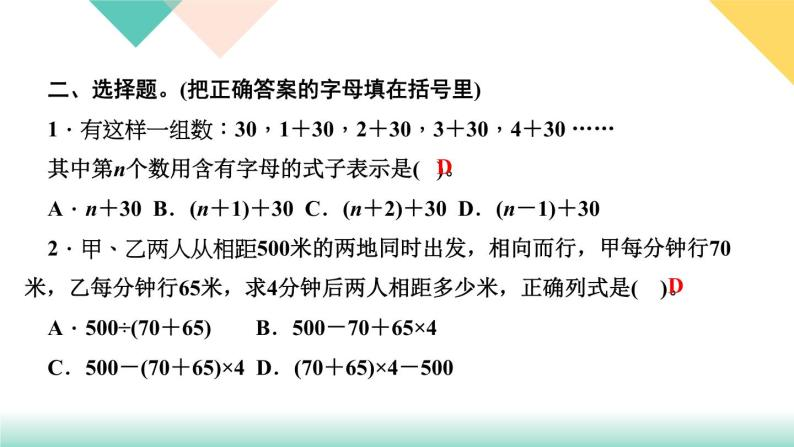 第27天 典型应用题 练习PPT05