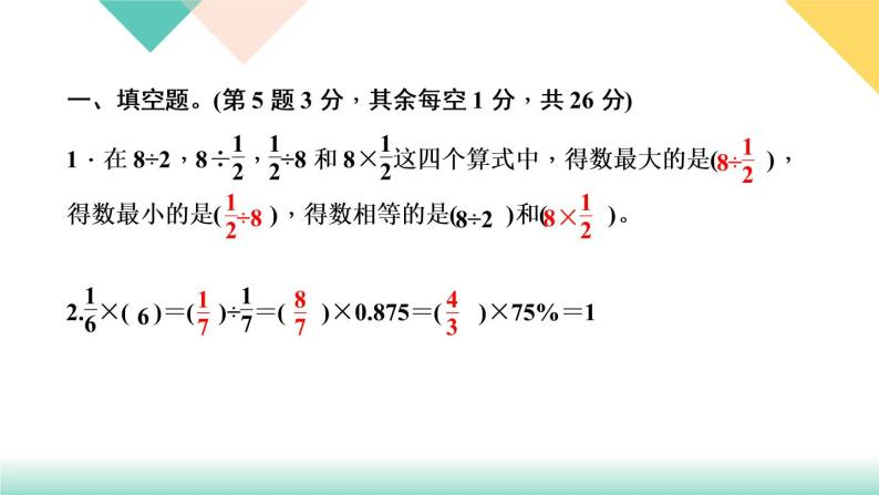 第38天 专题训练二 数的运算 练习PPT03