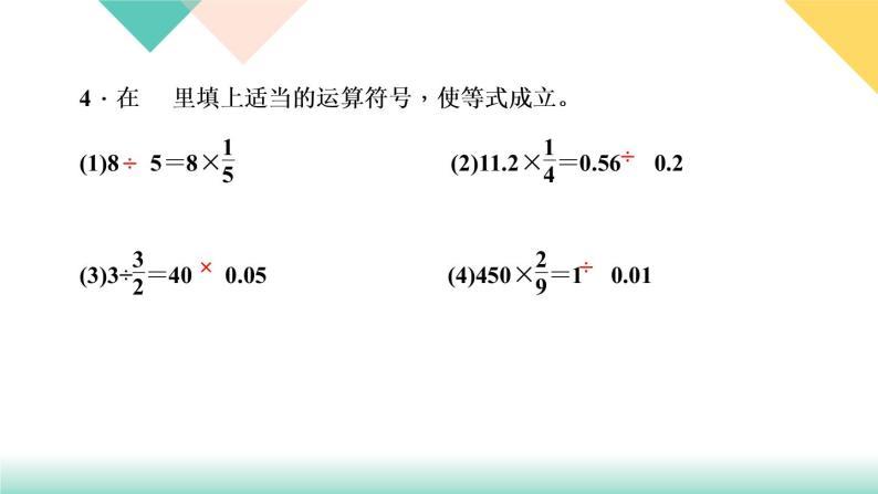 第38天 专题训练二 数的运算 练习PPT05
