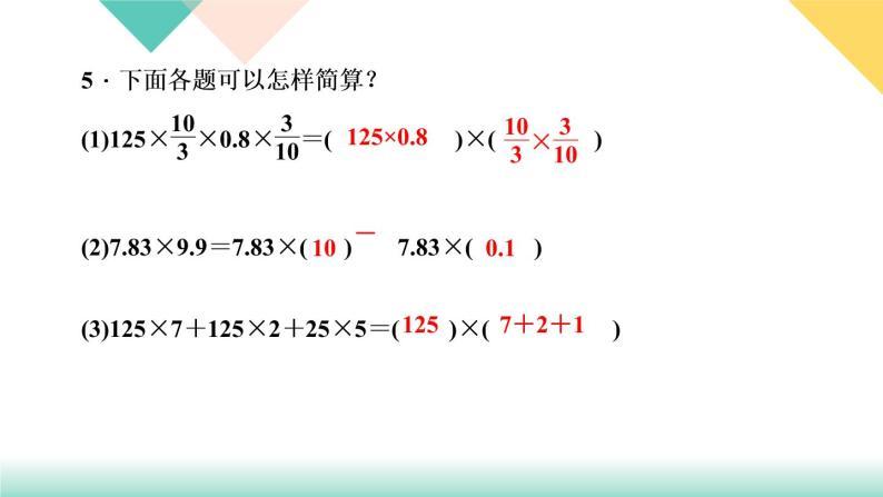 第38天 专题训练二 数的运算 练习PPT06