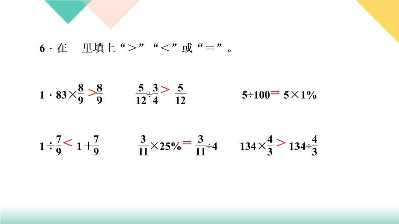 第38天 专题训练二 数的运算 练习PPT07