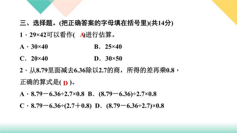 第38天 专题训练二 数的运算 练习PPT010