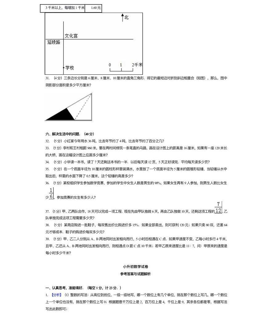 小升初数学试卷及解析 人教版(PDF含答案)03