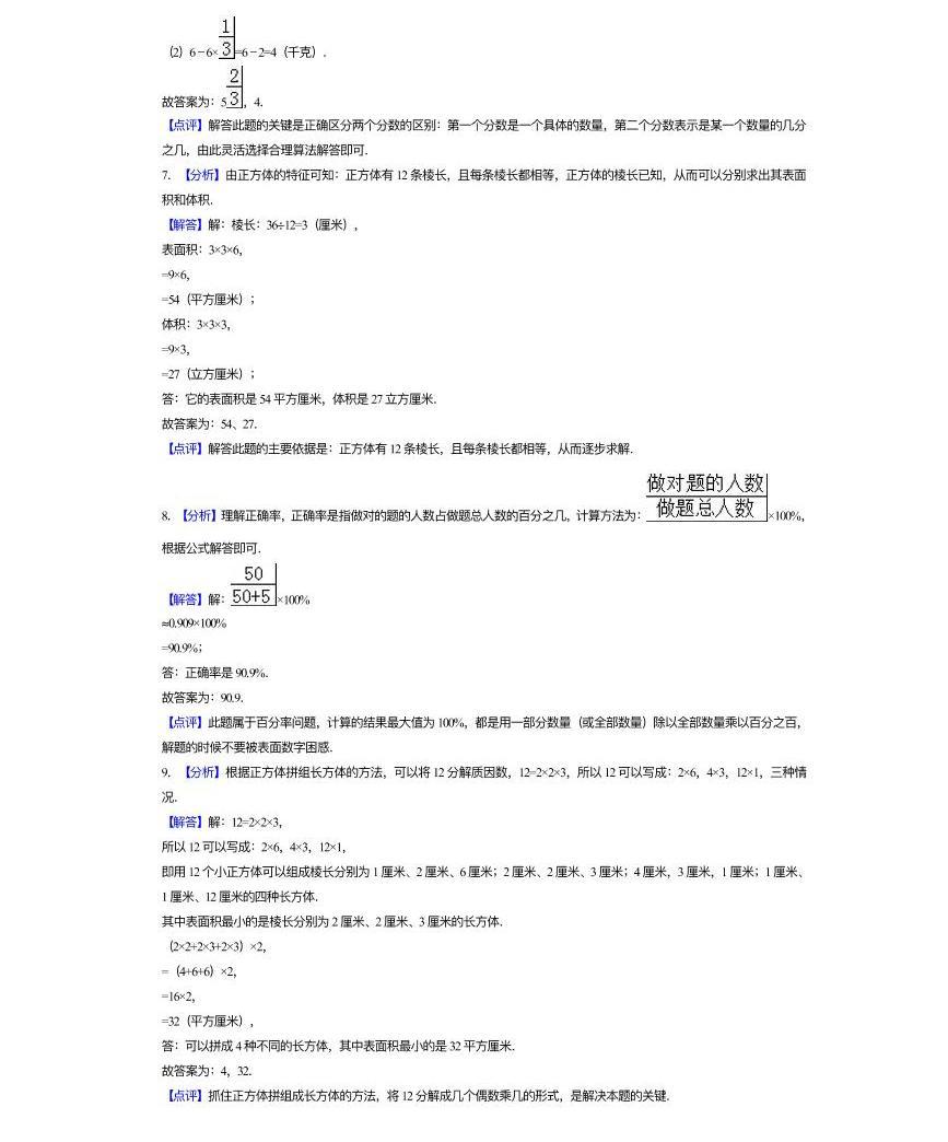 小升初数学试卷及解析 人教版(PDF含答案)05