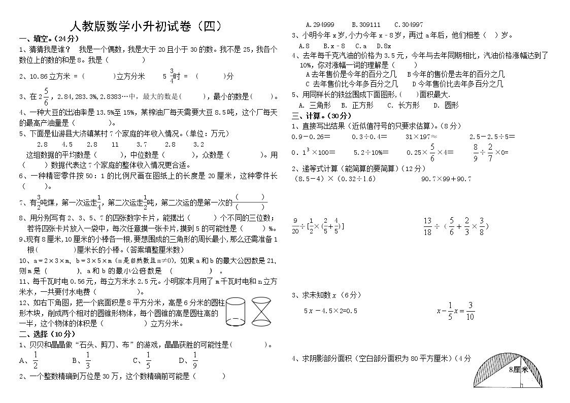 人教版數學小升初試卷(四)01