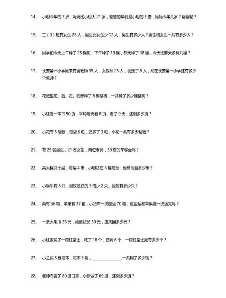 人教版小学1-6年级数学上册应用题训练及答案03