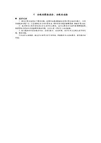 數學青島版 (六三制)三 布藝興趣小組——分數除法教案及反思