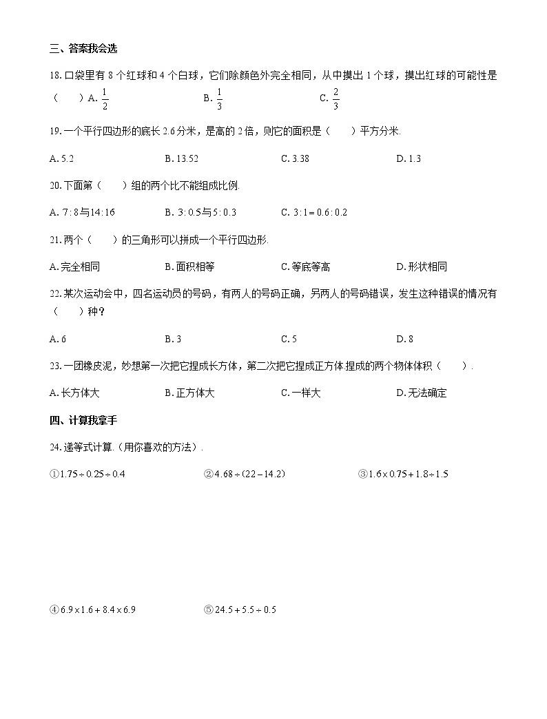 2019年河南省商丘市小升初数学试卷02