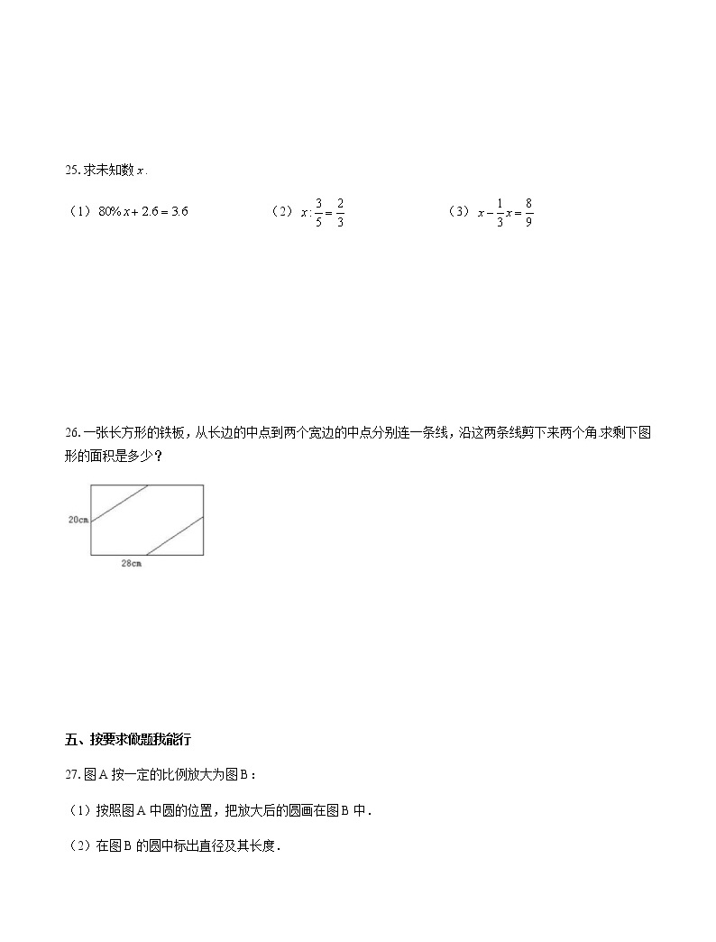 2019年河南省商丘市小升初数学试卷03