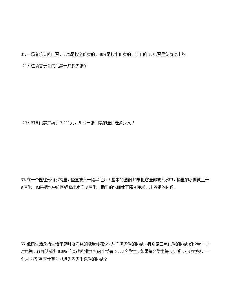 2019年河南省商丘市小升初数学试卷05