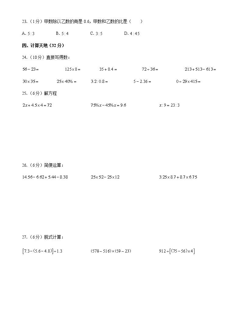 2019年甘肅省定西市安定區小升初數學試卷02