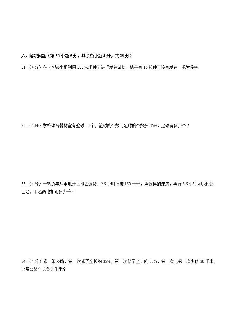 2019年甘肅省定西市安定區小升初數學試卷04