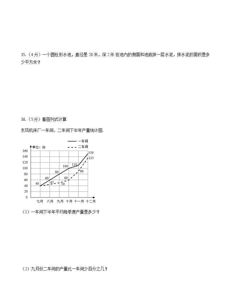 2019年甘肅省定西市安定區小升初數學試卷05