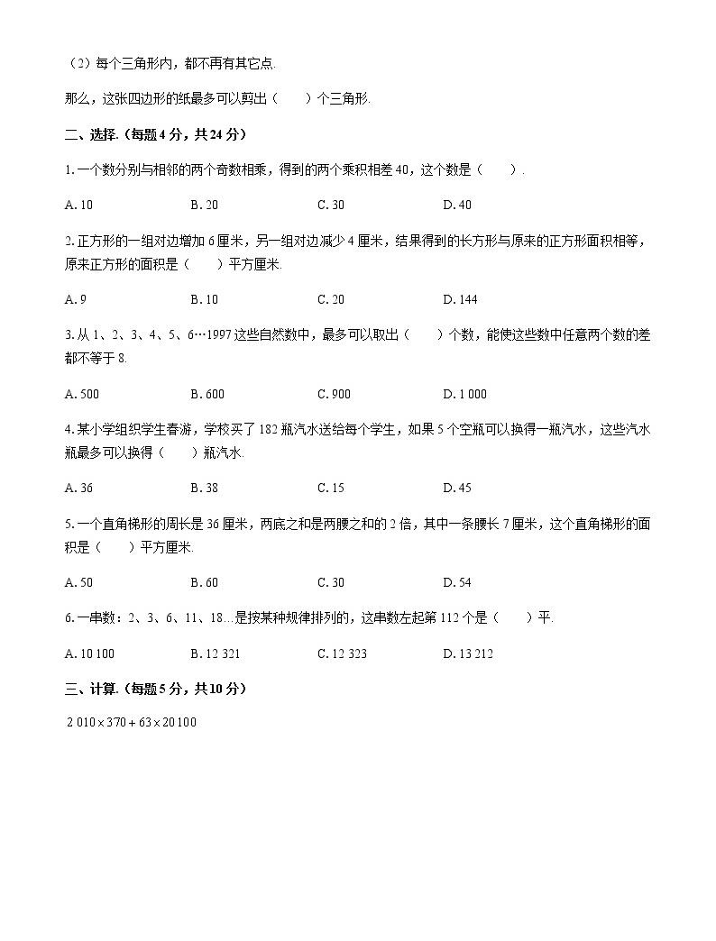 2018年湖南省長沙市麓山國際實驗學校小升初數學試卷02