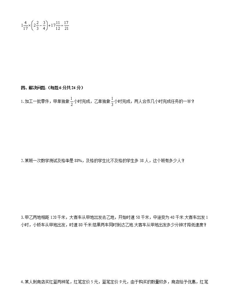 2018年湖南省長沙市麓山國際實驗學校小升初數學試卷03