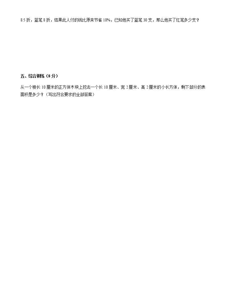 2018年湖南省長沙市麓山國際實驗學校小升初數學試卷04