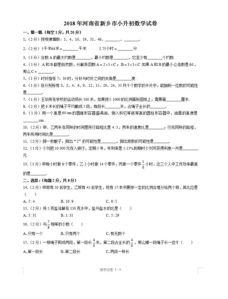 2018年河南省新鄉市小升初數學試卷01
