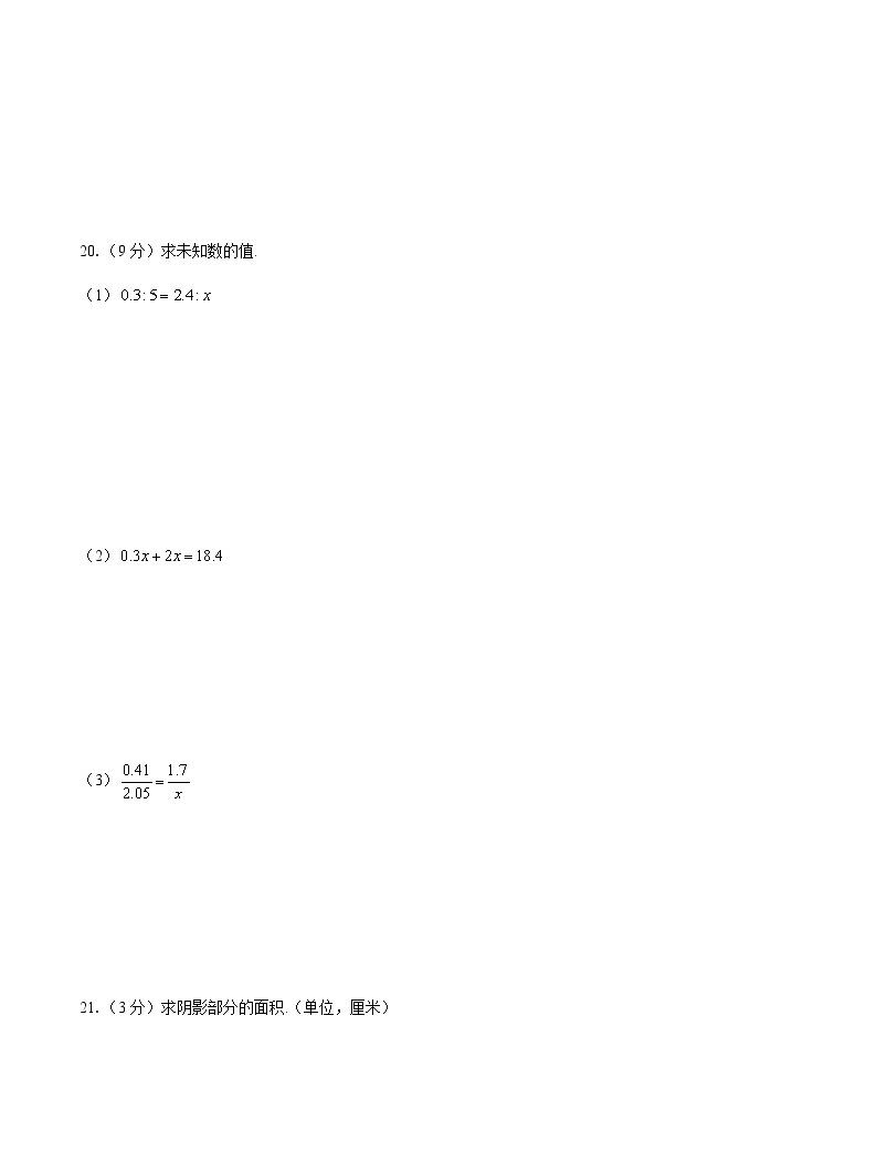 2018年河南省新鄉市小升初數學試卷03