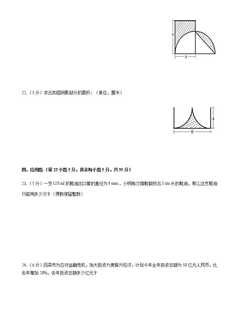 2018年河南省新鄉市小升初數學試卷04