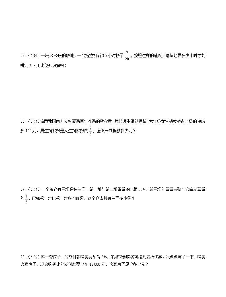 2018年河南省新鄉市小升初數學試卷05