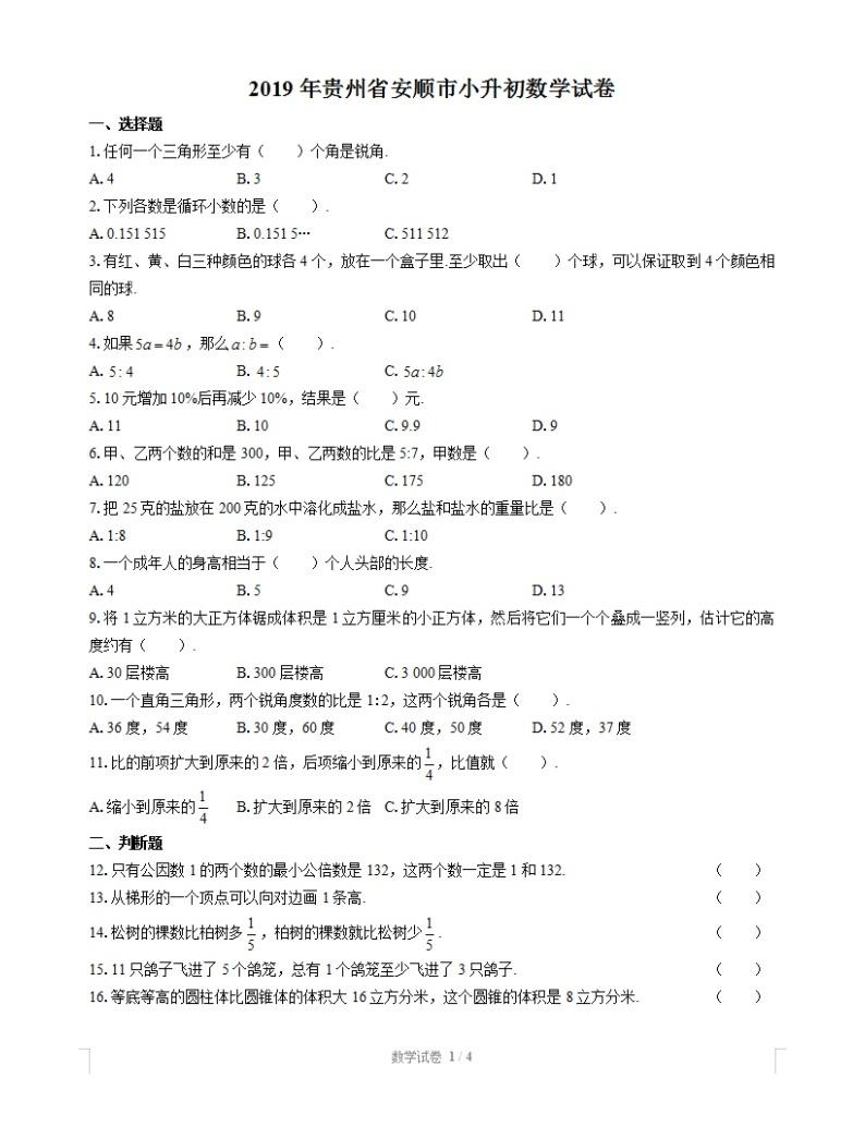 2019年貴州省安順市小升初數學試卷01
