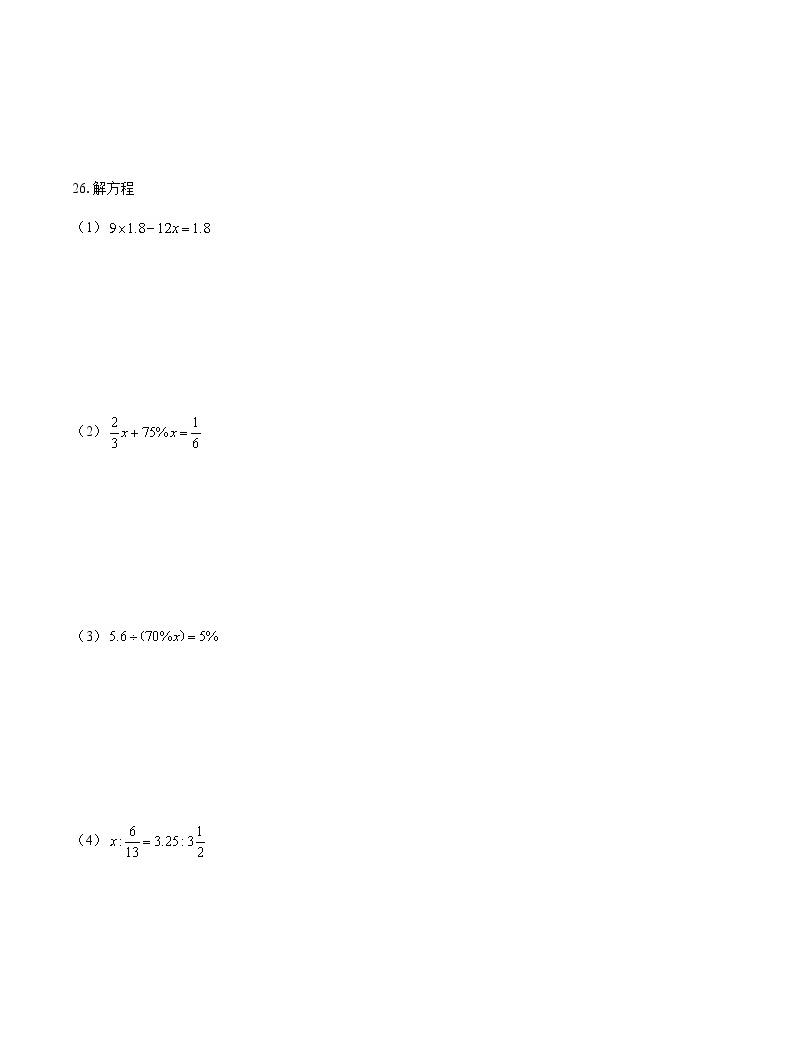 2019年貴州省安順市小升初數學試卷03