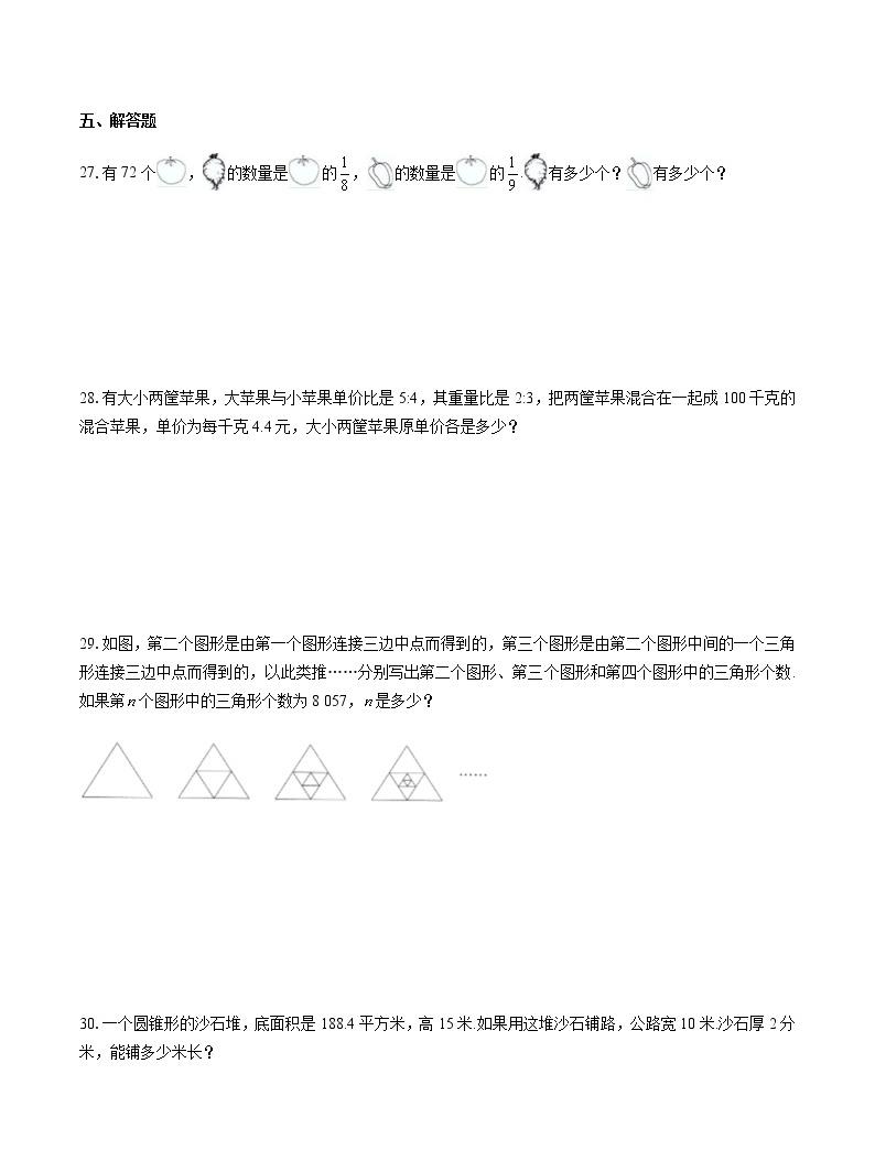 2019年貴州省安順市小升初數學試卷04