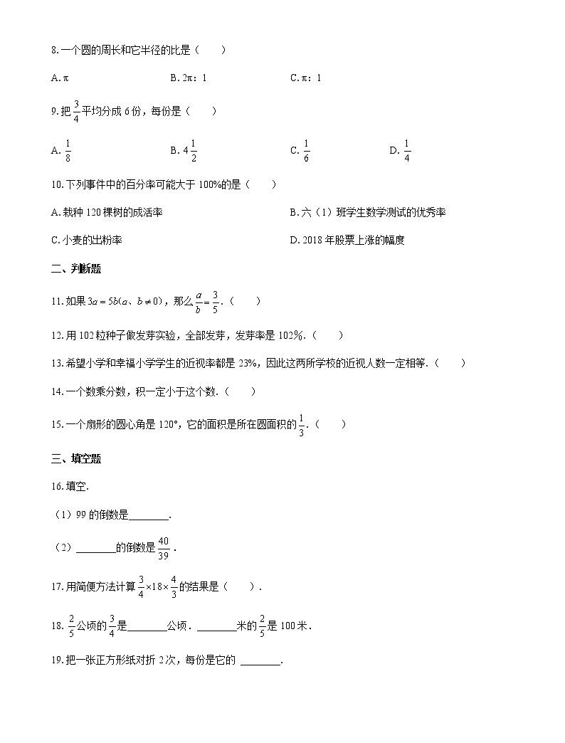 2019年湖北省當陽市小升初數學試卷02