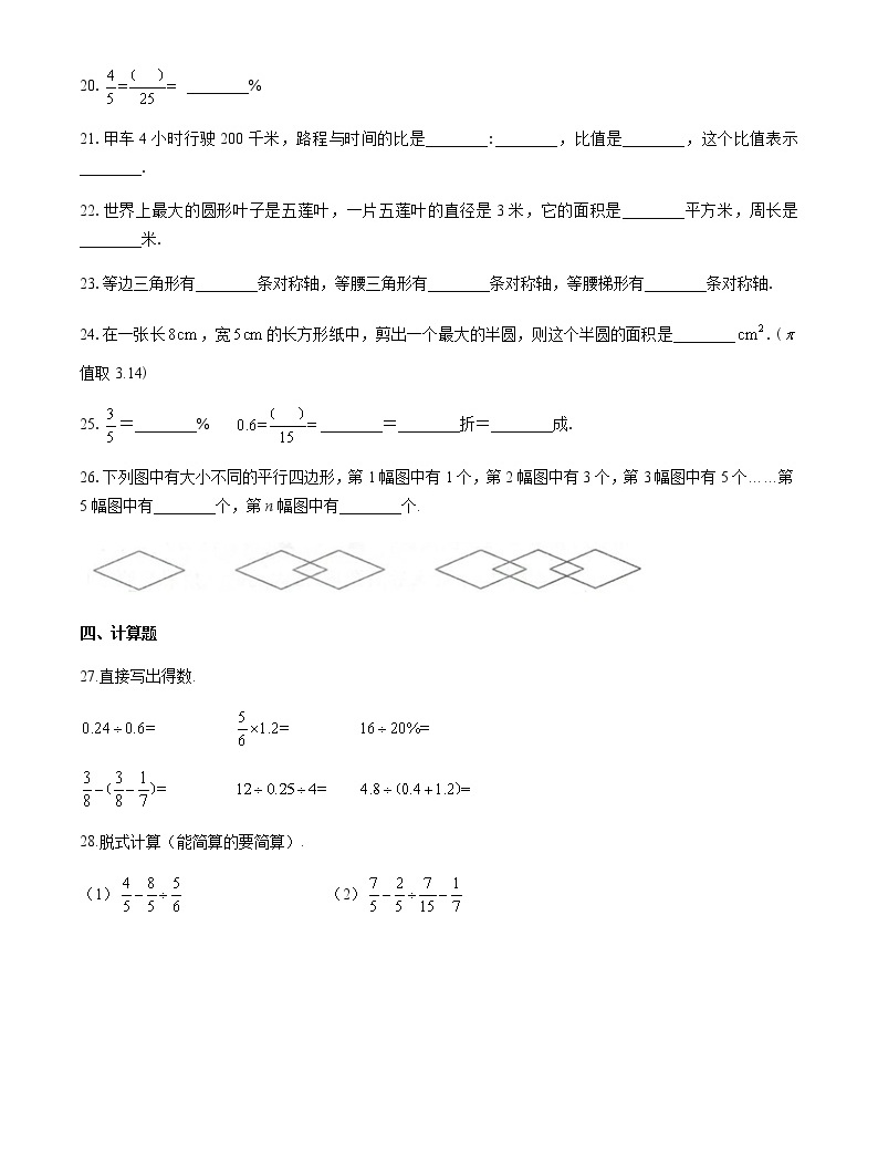 2019年湖北省當陽市小升初數學試卷03