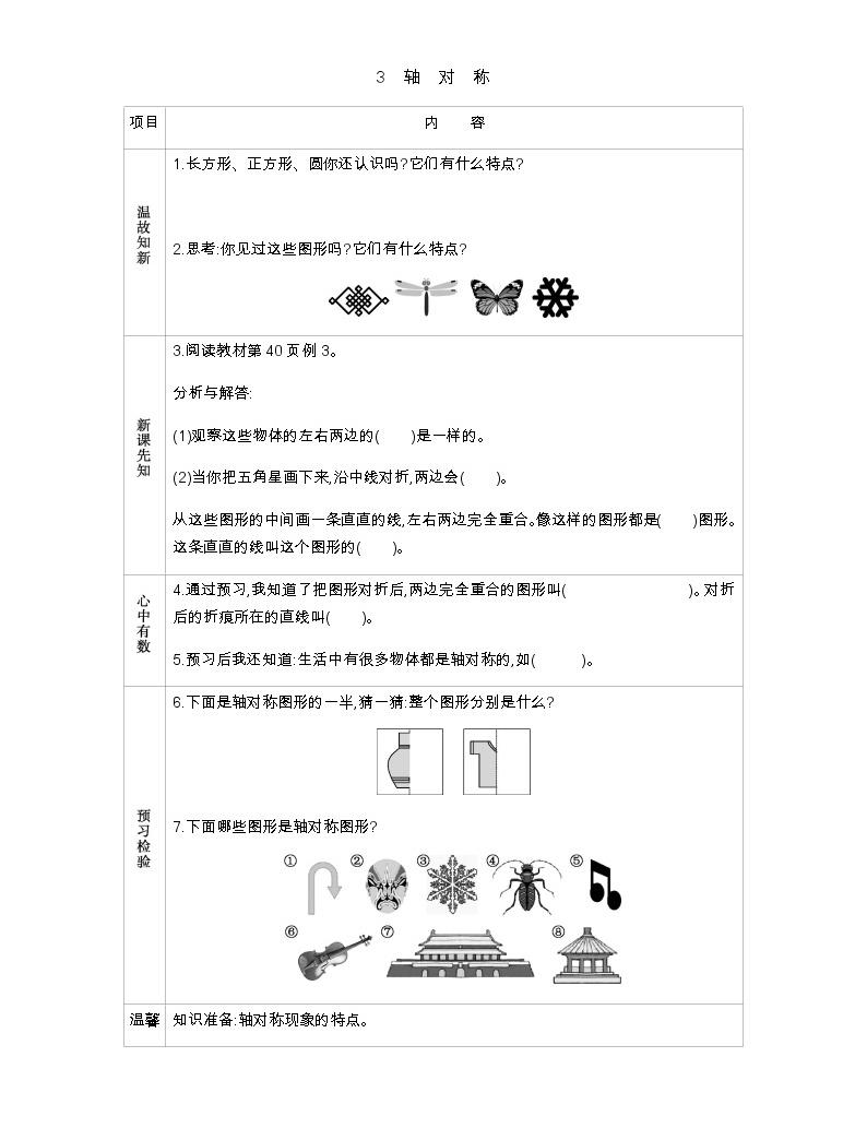 3.3《轴 对 称》学案01