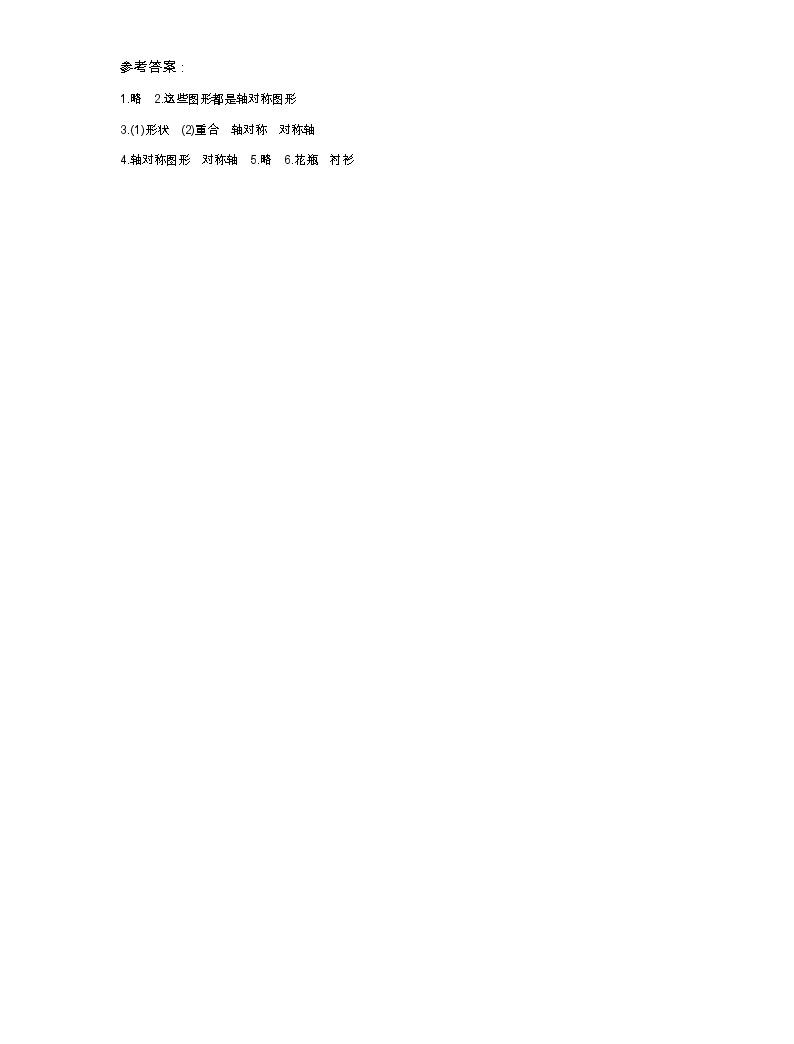 3.3《轴 对 称》学案03