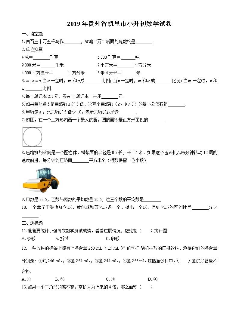 2019年貴州省凱里市小升初數學試卷01