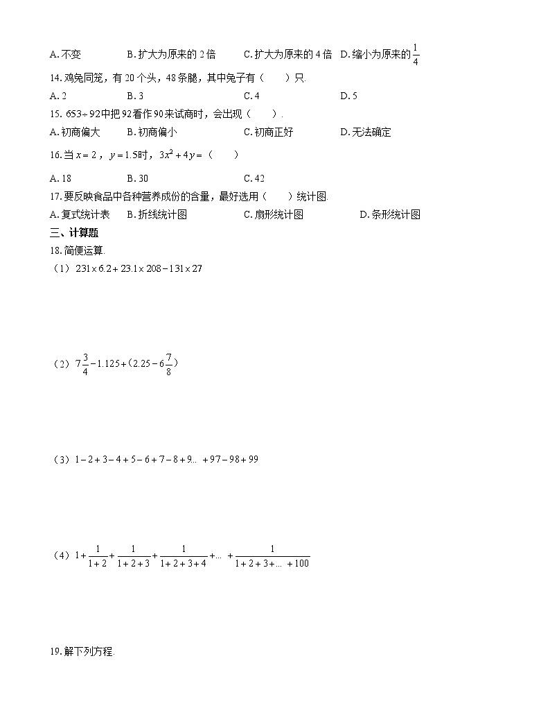 2019年貴州省凱里市小升初數學試卷02