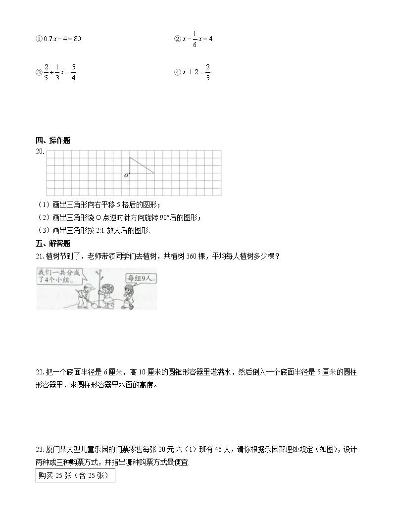 2019年貴州省凱里市小升初數學試卷03