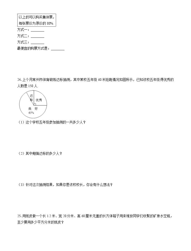 2019年貴州省凱里市小升初數學試卷04