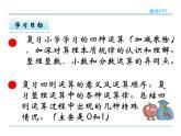6.2《数与代数(2)数的运算》课件2