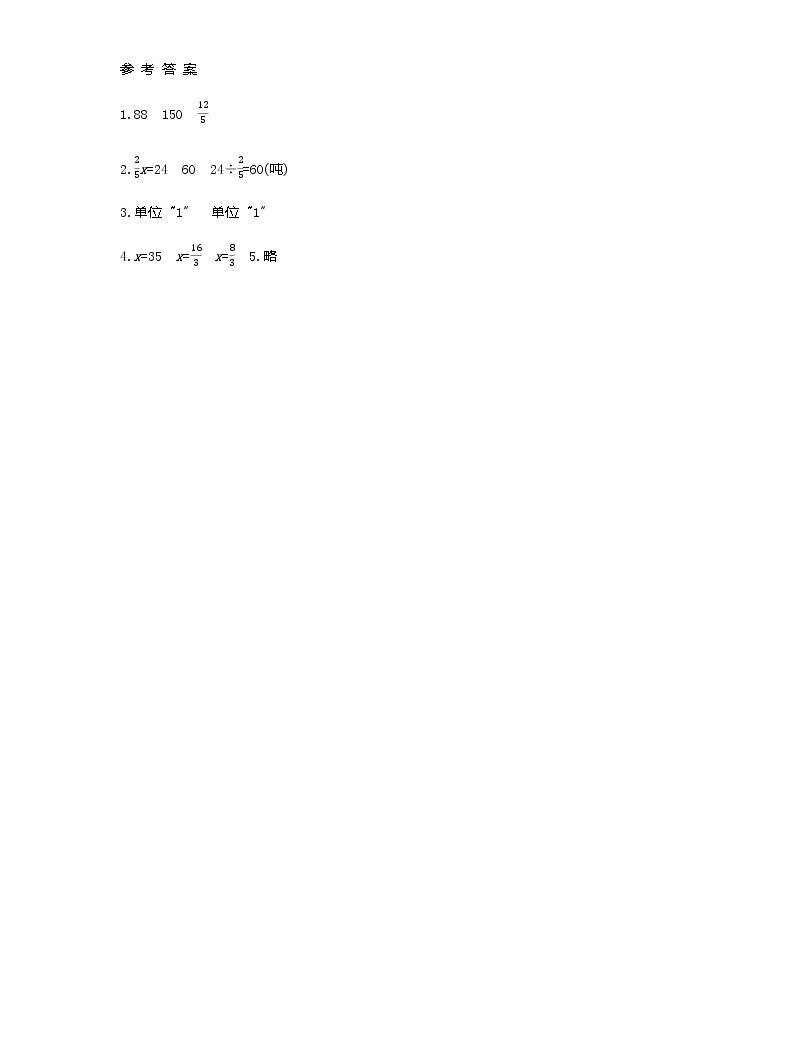 20秋西師大版數學六年級上冊第三單元分數除法學案4 問題解決03