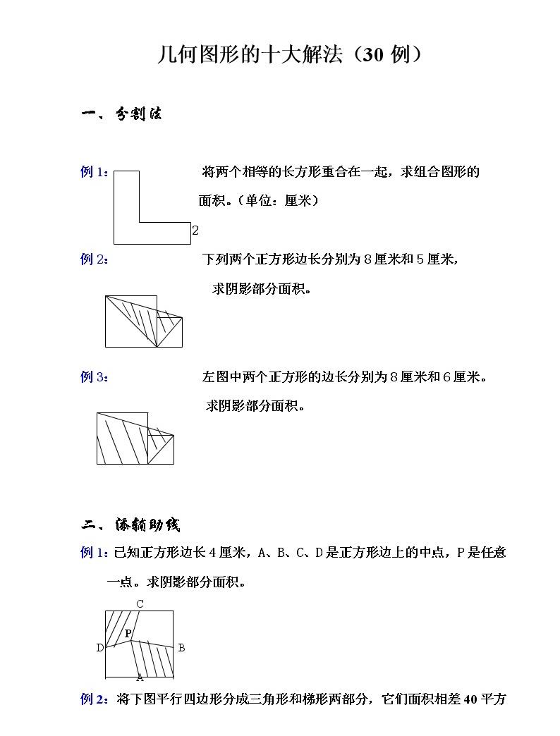 蘇教版小學平面幾何圖形的十大解法01