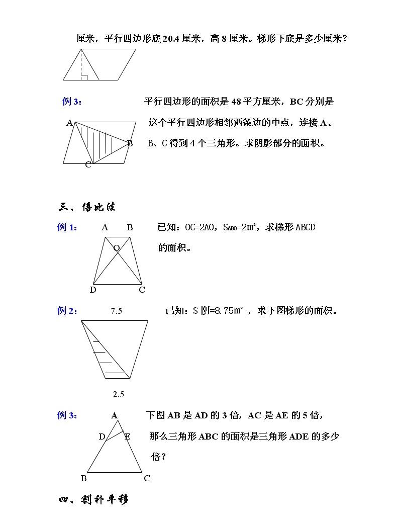 蘇教版小學平面幾何圖形的十大解法02