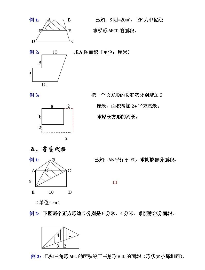 蘇教版小學平面幾何圖形的十大解法03