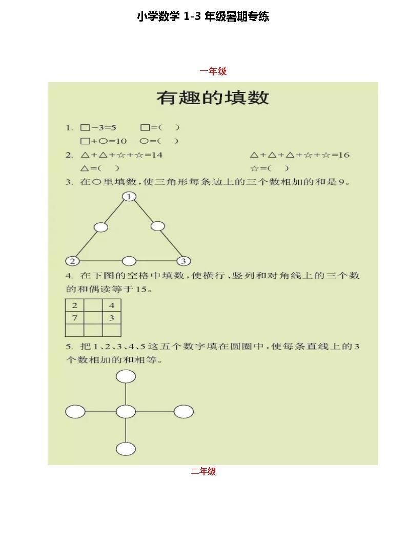 蘇教版小學數學1-3年級暑期專練01