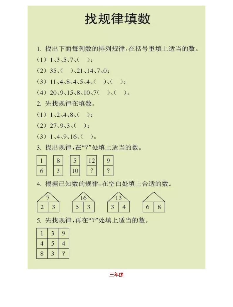 蘇教版小學數學1-3年級暑期專練02