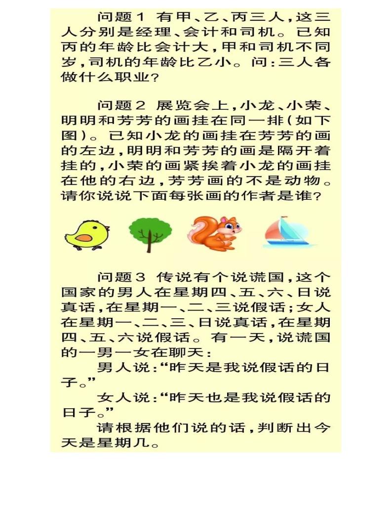 蘇教版小學數學1-3年級暑期專練03