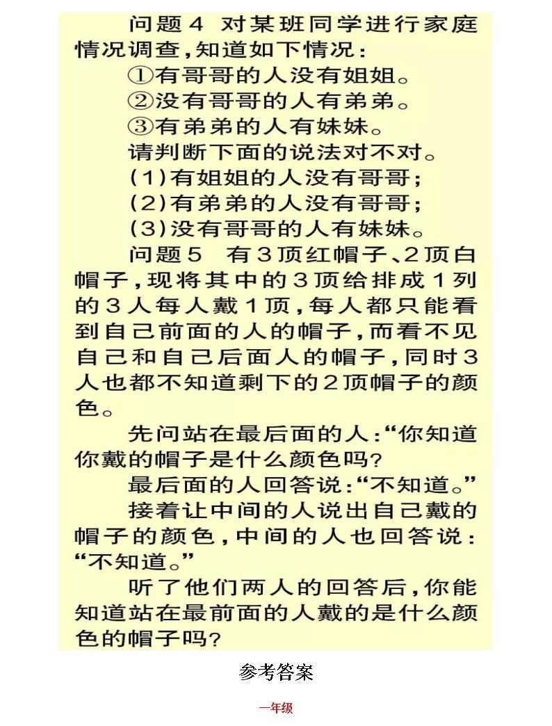 蘇教版小學數學1-3年級暑期專練04